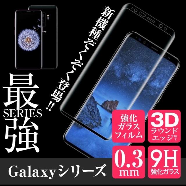 Galaxy S10 GalaxyS9 ガラスフィルム S9 Plus ガ...