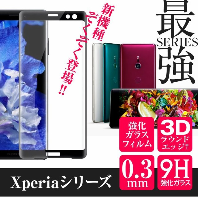 Xperia1 ガラスフィルム Xperia Ace 保護フィルム...