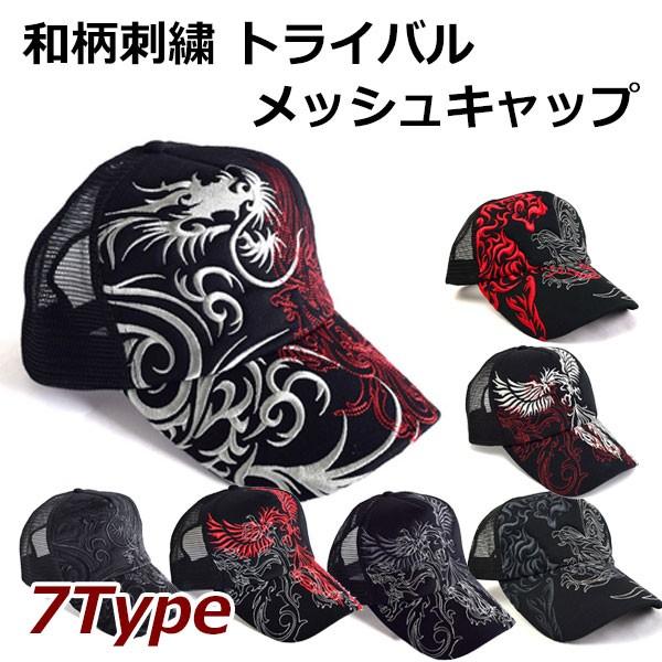 メッシュ帽子 和柄刺繍 トライバル キャップ CAP ...