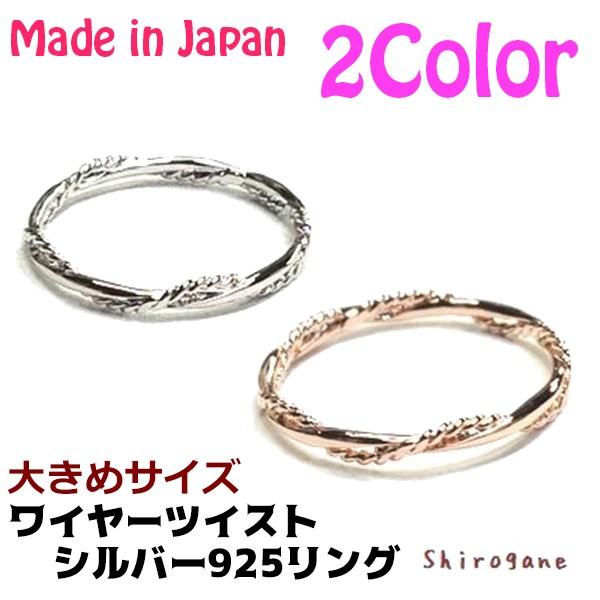 日本製 ワイヤーツイスト シルバーリング 3号 5号...