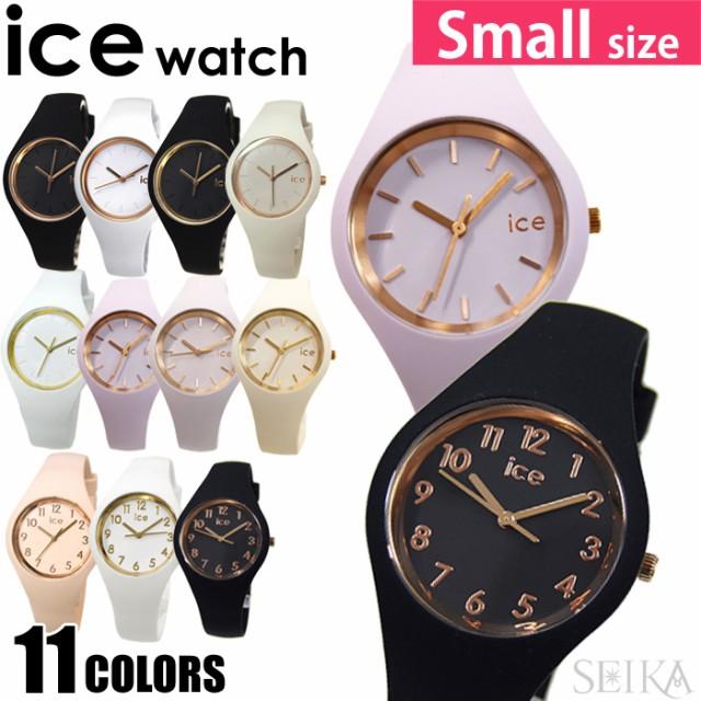 アイスウォッチ ice watch アイスグラム スモールサイズ 時計 レディース ICE glam colour/ICE glam pastel