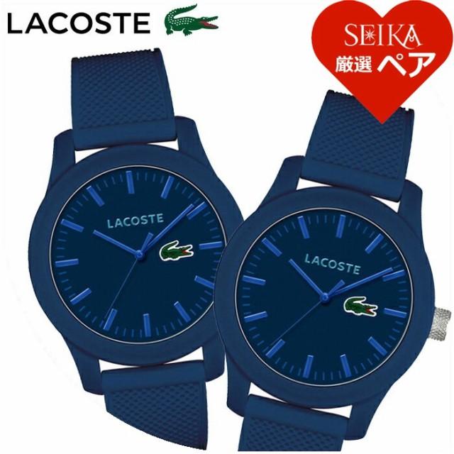 (ペア価格) ラコステ LACOSTE 2010765(20)同型ペア時計 腕時計 メンズ レディースペアウォッチ ブル【SEIKA厳選ペア】 増税前