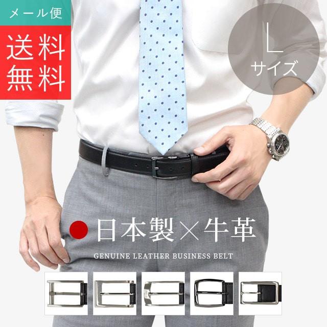 【メール便送料無料】《Lサイズ》日本製 牛革 ビ...