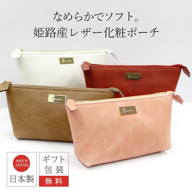 日本製 姫路産レザー化粧ポーチ ブランド かわい...