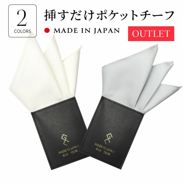 【アウトレット★訳あり特価】日本製 挿すだけポ...