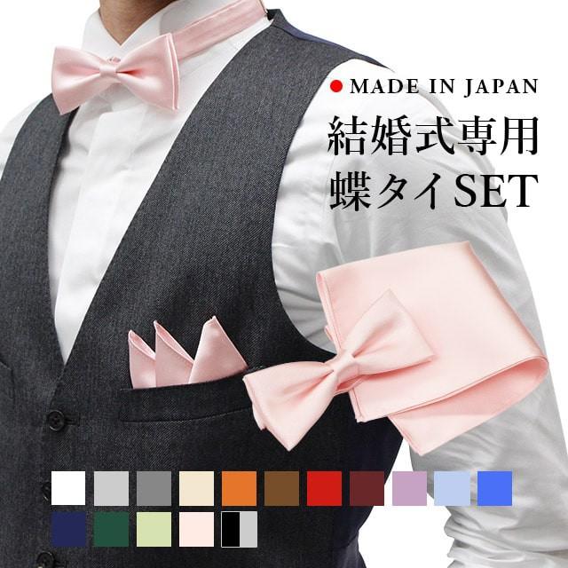 日本製 蝶ネクタイ&ポケットチーフセット メンズ...