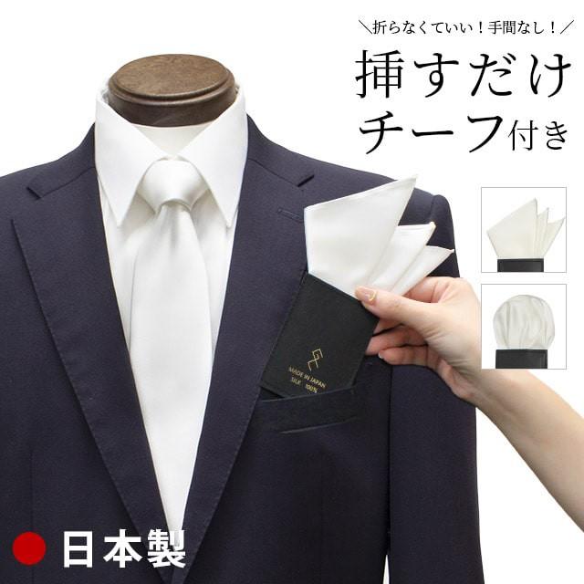 【挿すだけチーフ付き!】日本製 京都シルクネク...