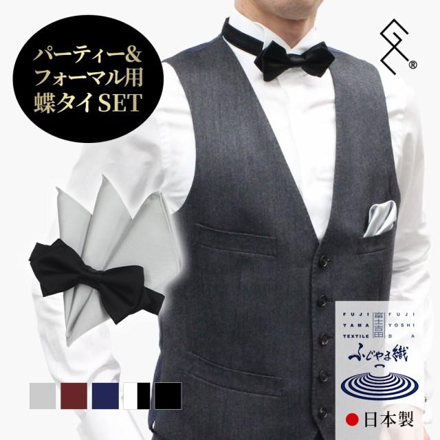 日本製 蝶ネクタイ&ポケットチーフセット (ポイ...