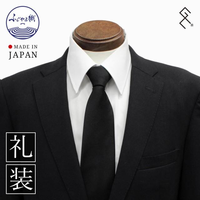 《弔事・法事用に選ばれています》日本製 黒 ネク...