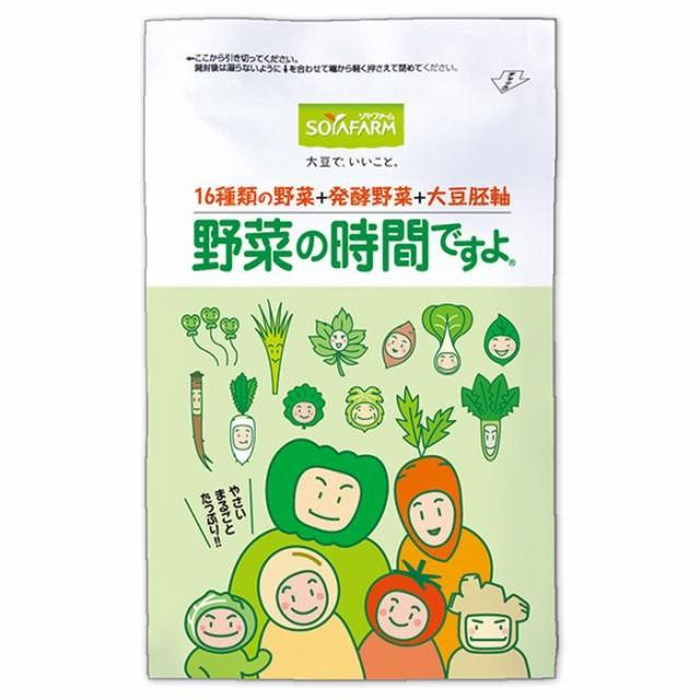 【送料無料】野菜の時間ですよ【代引き不可】
