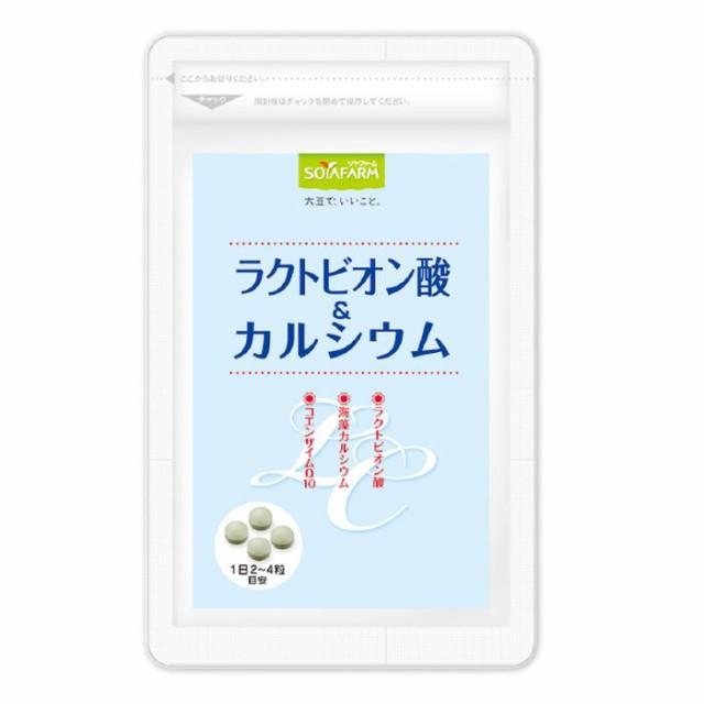 【送料無料】ラクトビオン酸&カルシウム【代引き...