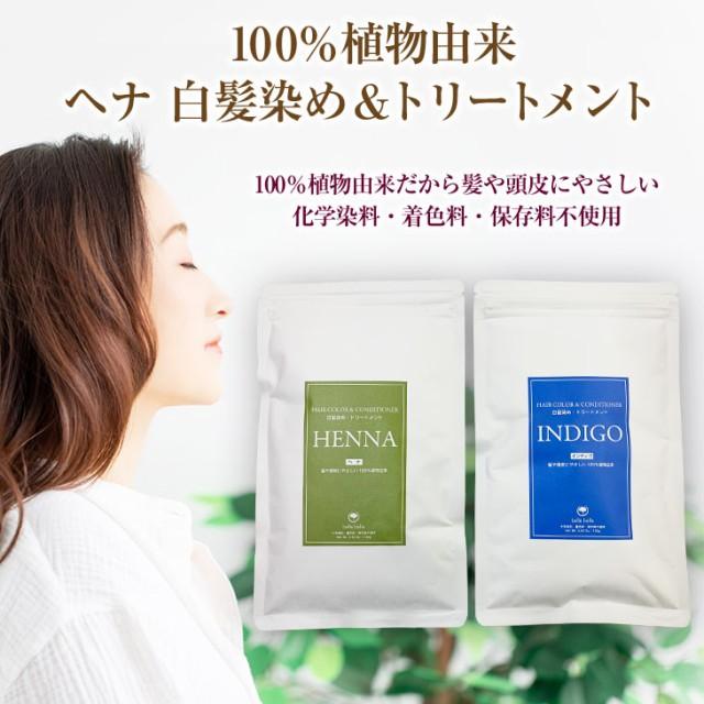 【お試し価格】白髪染め オーガニックヘナ インデ...