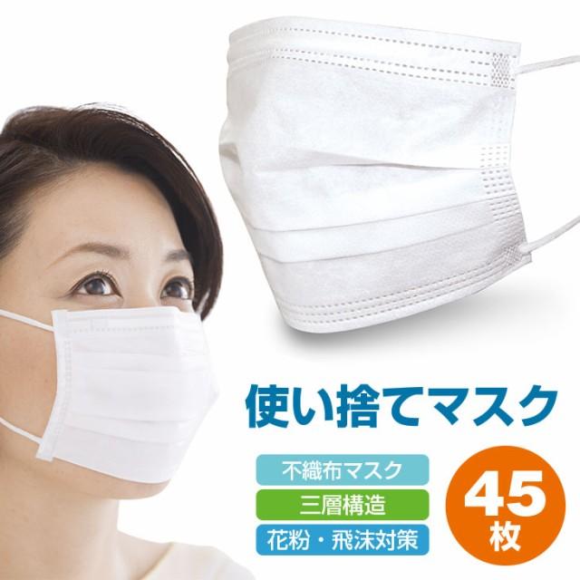 【11時まで当日発送】マスク 45枚 在庫あり 使い...