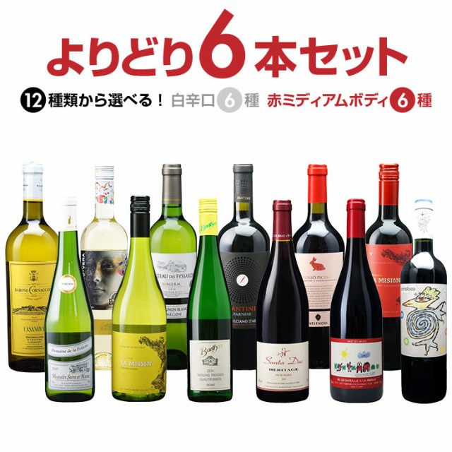 高品質ワイン よりどり6本セット 12種類から選...