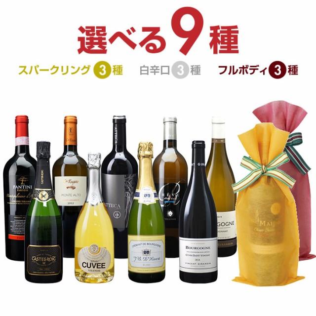 高品質ワイン ギフトワイン 9種類から選べる ...