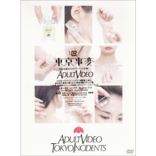中古 東京事変 DVD映像作品集 ADULT VIDEO 良品