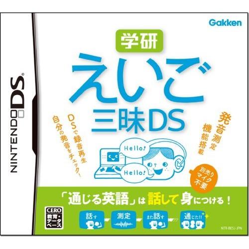 中古 学研 えいご三昧DS