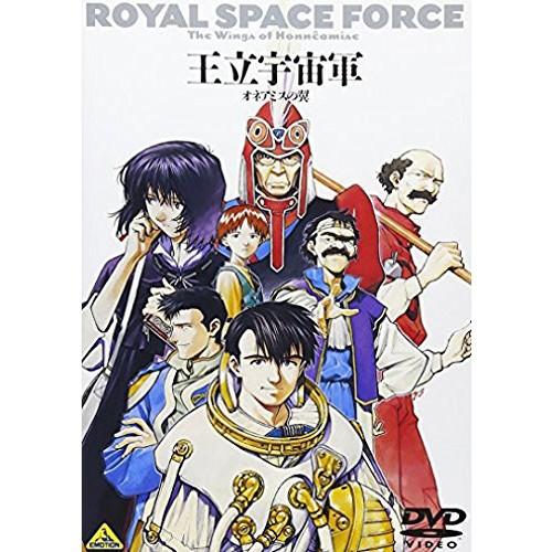 王立宇宙軍 オネアミスの翼 [DVD]