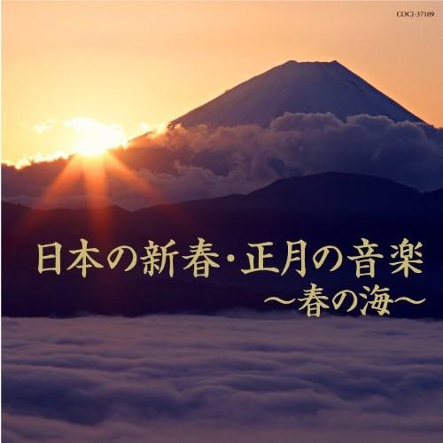 日本の新春・正月の音楽~春の海〜