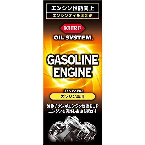 KURE(呉工業) オイルシステム ガソリン車用N (180...