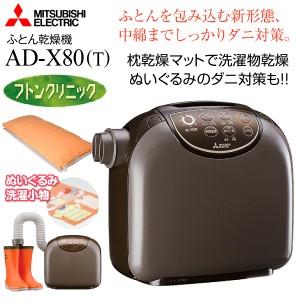 【送料無料】 三菱電機 ふとん乾燥機 マット式...