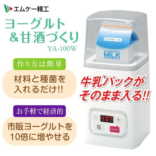 【送料無料】ヨーグルトメーカー 甘酒メーカー 自...