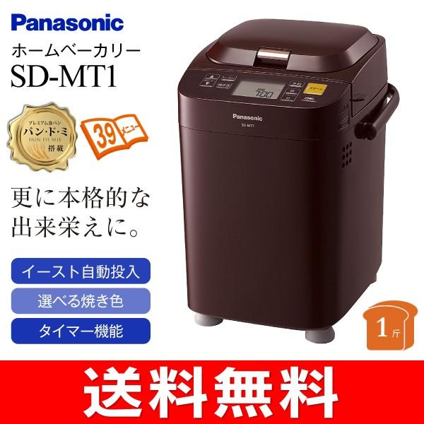 【送料無料】パナソニック(Panasonic) ホームベ...