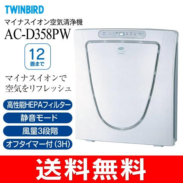 【送料無料】AC-D358 ツインバード 空気清浄機 マ...