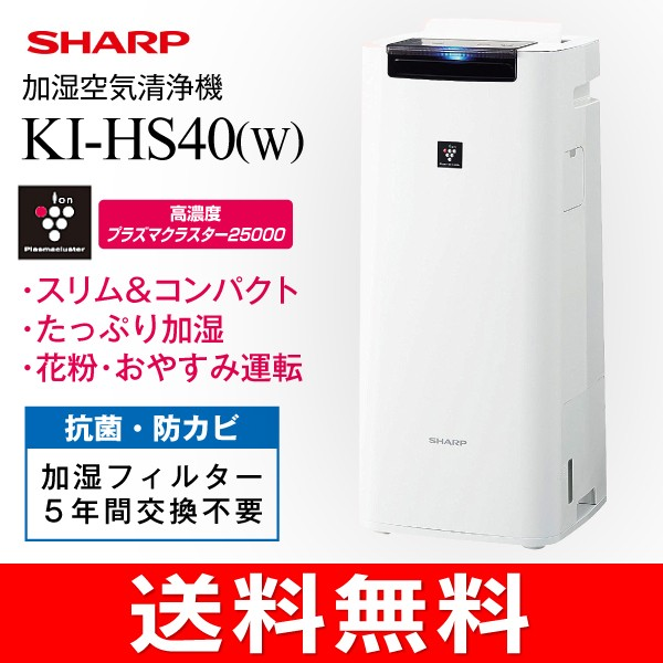 【送料無料】SHARP スピード循環気流搭載 加湿...