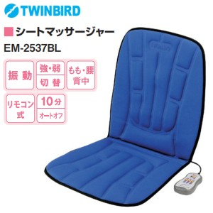 【EM-2537BL】ツインバード シートマッサージャ...