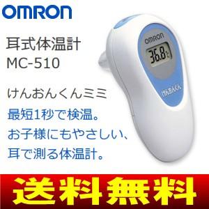 【送料無料】オムロン(OMRON) 電子体温計(MC510)...