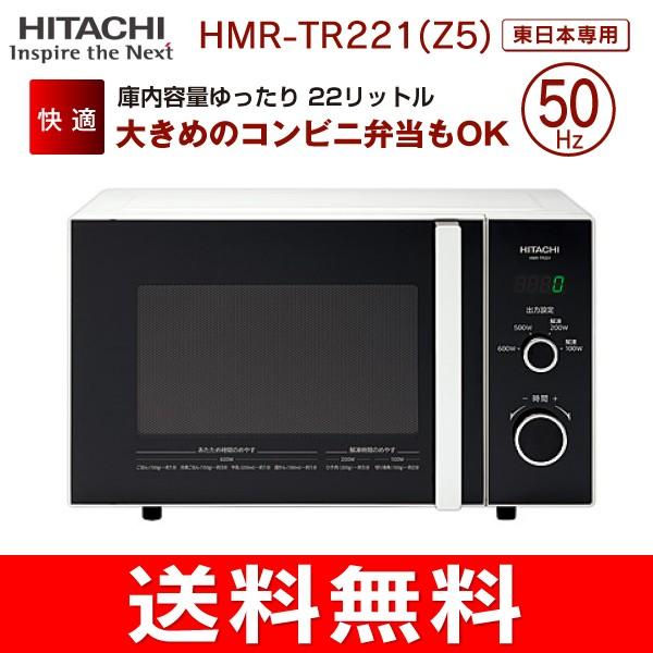 【送料無料】日立(HITACHI) 電子レンジ(東日本50...