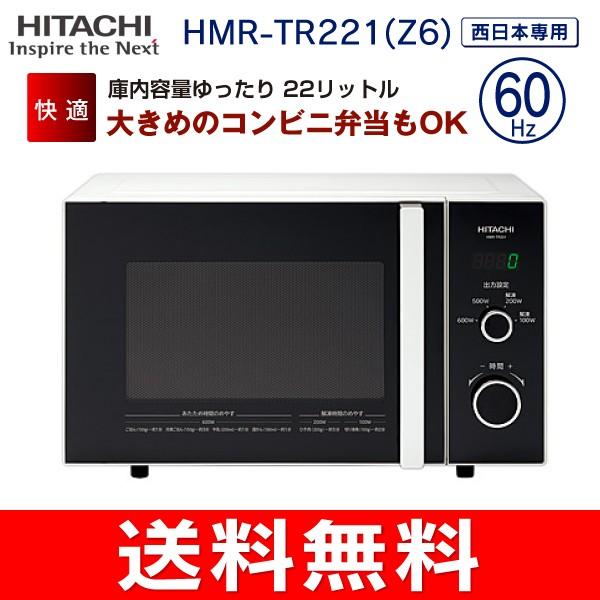 【送料無料】日立(HITACHI) 電子レンジ(西日本60...