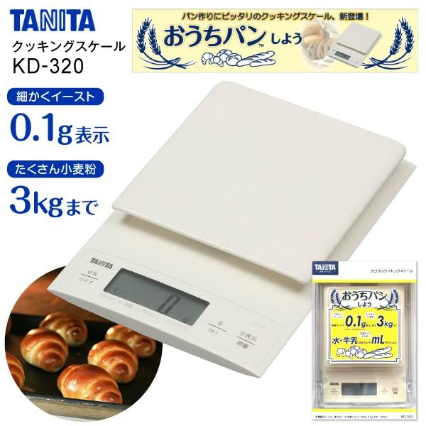 【送料無料】タニタ(TANITA) デジタルクッキング...