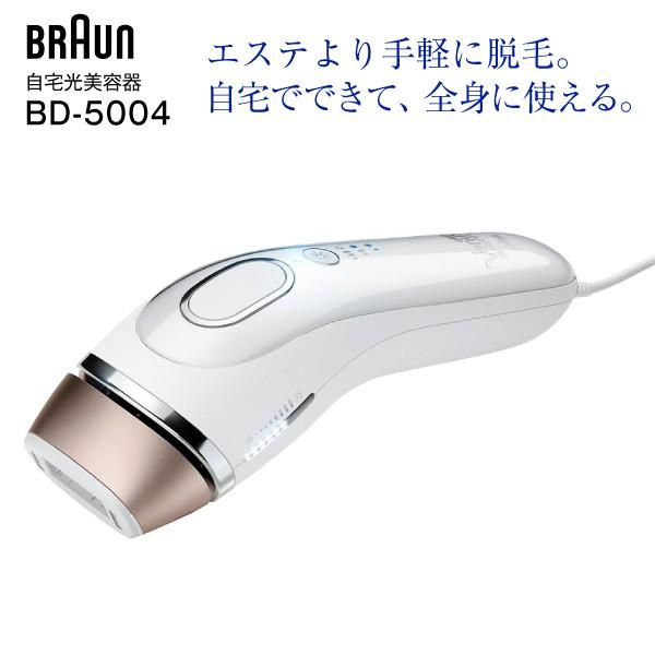 【送料無料】【BD5004】ブラウン BRAUN シルク...