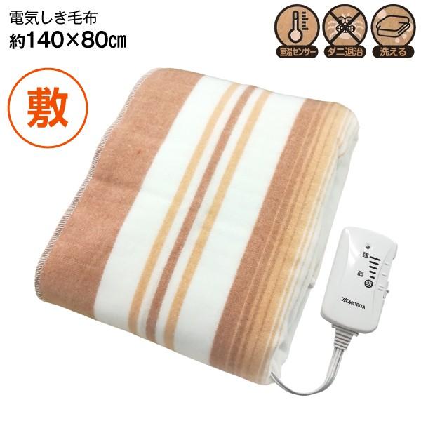 【送料無料】モリタ MORITA 電気毛布(電気しき毛布・電気敷き毛布・電気敷毛布) 洗濯OK(洗える毛布) 電気しき毛布