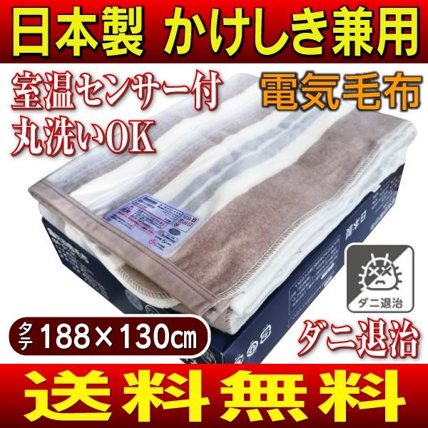 【送料無料】電気毛布 掛敷毛布 電気掛け毛布 掛...