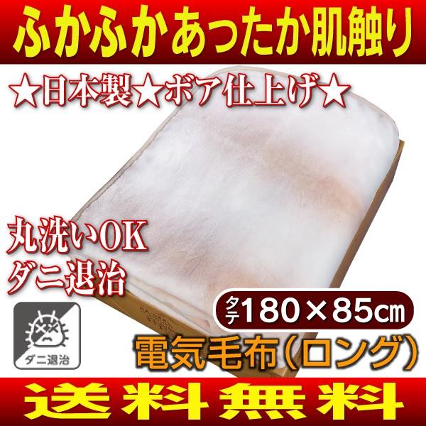 【送料無料】日本製 ロングサイズ 電気敷き毛布 ...
