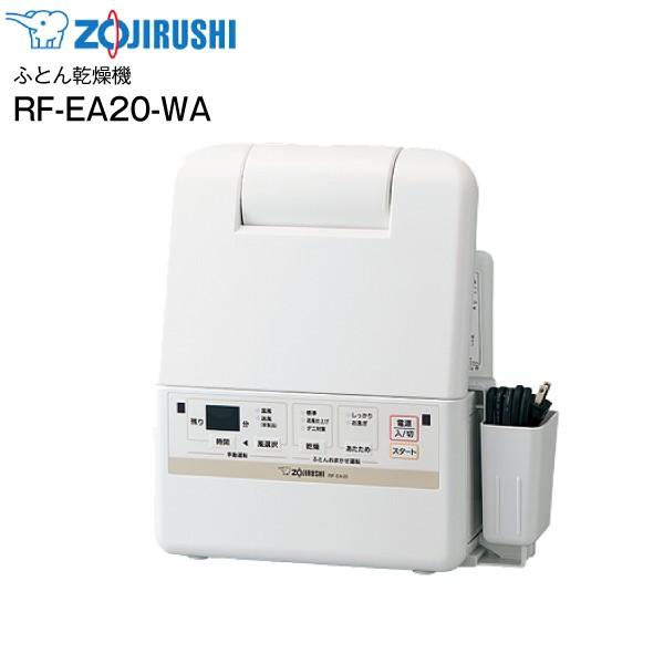 【送料無料】象印 布団乾燥機 スマートドライ マット・ホース不要 ふとん乾燥・衣類乾燥(部屋干し)くつ乾燥 ZOJIRUSHI RF-EA20-WA