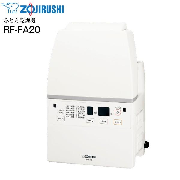 RF-FA20 象印 布団乾燥機 スマートドライ マット...