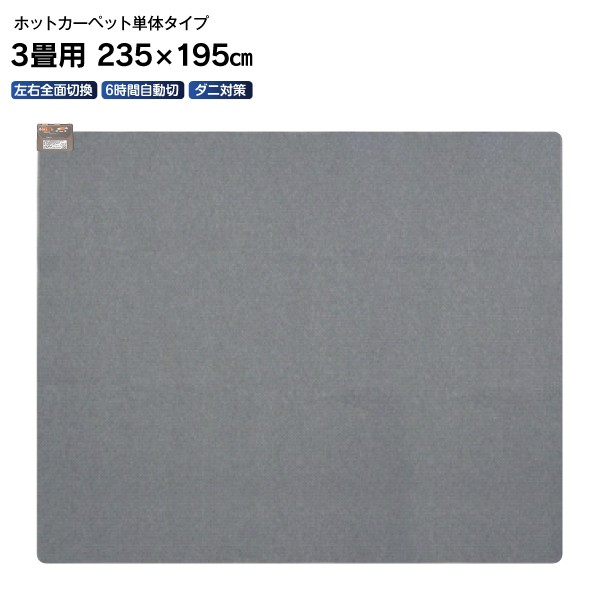 【送料無料】ホットカーペット 本体(電気カーペッ...