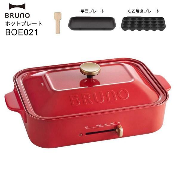 BOE021(RD) BRUNO ブルーノ コンパクトホットプ...