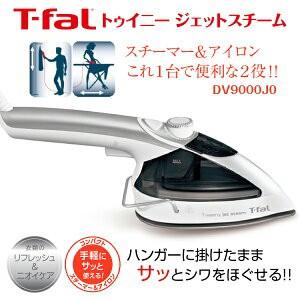 【送料無料】T-fal 2in1 トゥイニー ジェットスチ...