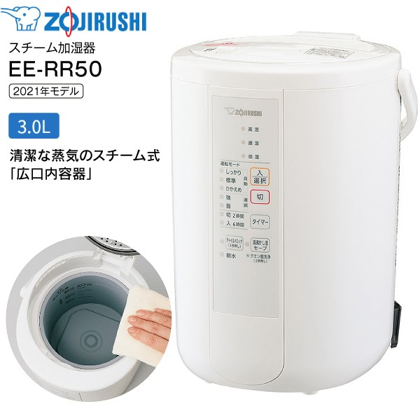EE-RR50(WA) 象印 スチーム式加湿器 うるおいプラス 2021年モデル 水タンク一体型 3L 13(8)畳用 ZOJIRUSHI EE-RR50-WA