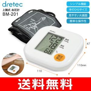 【送料無料】ドリテック(DRETEC) デジタル自動血...
