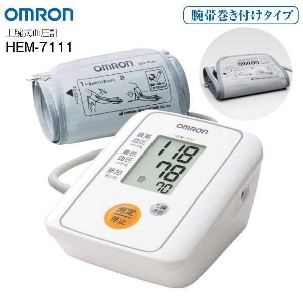 【送料無料】オムロン 上腕式血圧計・デジタル自...