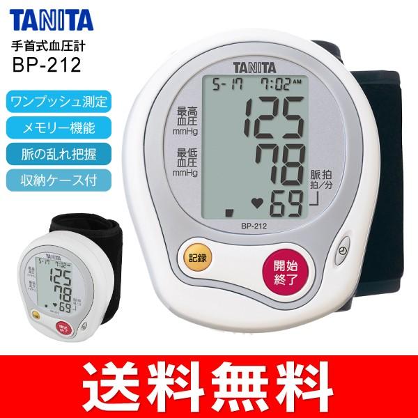 【送料無料】血圧計 手首式血圧計 タニタ デジタル自動血圧計 コンパクト・簡単操作 手のひらサイズ TANITA ホワイト BP-212-WH