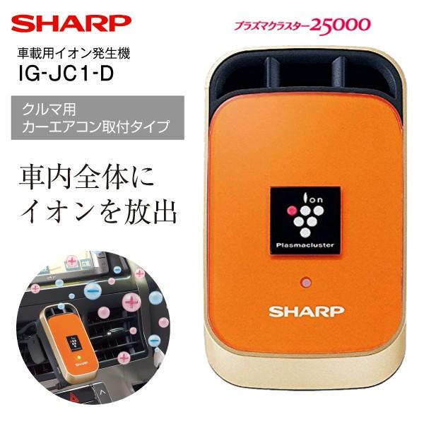 【送料無料】シャープ(SHARP) 車載用 プラズマ...