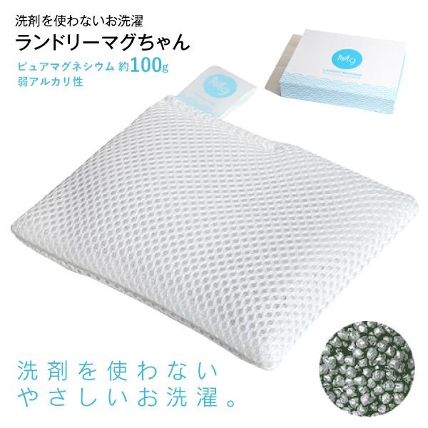 [ネコポス]【送料無料】マグちゃん 洗濯用品 洗濯...