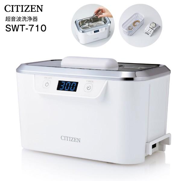 【送料無料】SWT710 超音波洗浄器 シチズン 洗浄...